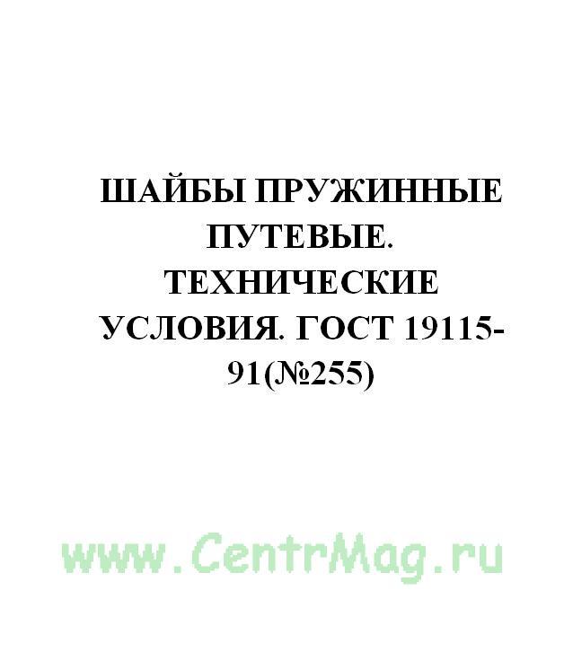 Шайбы пружинные путевые. Технические условия. ГОСТ 19115-91(№255)