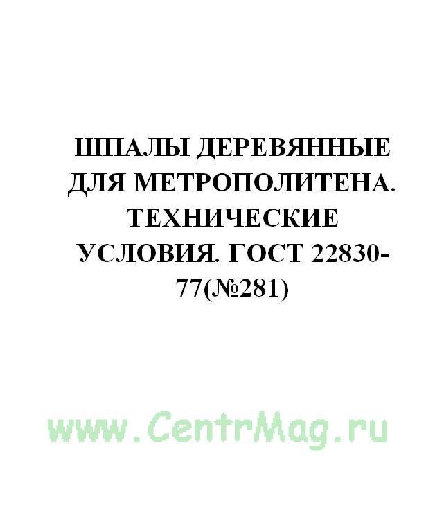 Шпалы деревянные для метрополитена. Технические условия. ГОСТ 22830-77(№281)