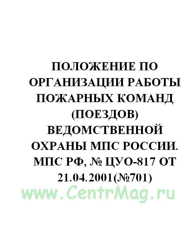 Положение по организации работы пожарных команд (поездов) ведомственной охраны МПС России. МПС РФ, № ЦУО-817 от 21.04.2001(№701)
