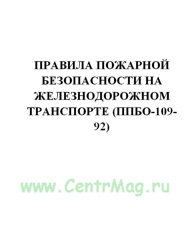 Правила пожарной безопасности на железнодорожном транспорте (ППБО-109-92). Утв. приказом МПС РФ № ЦУО-112 от 11.11.1992(№63)