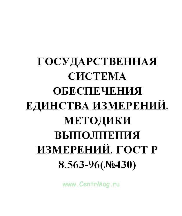 Государственная система обеспечения единства измерений. Методики выполнения измерений. ГОСТ Р 8.563-96(№430)