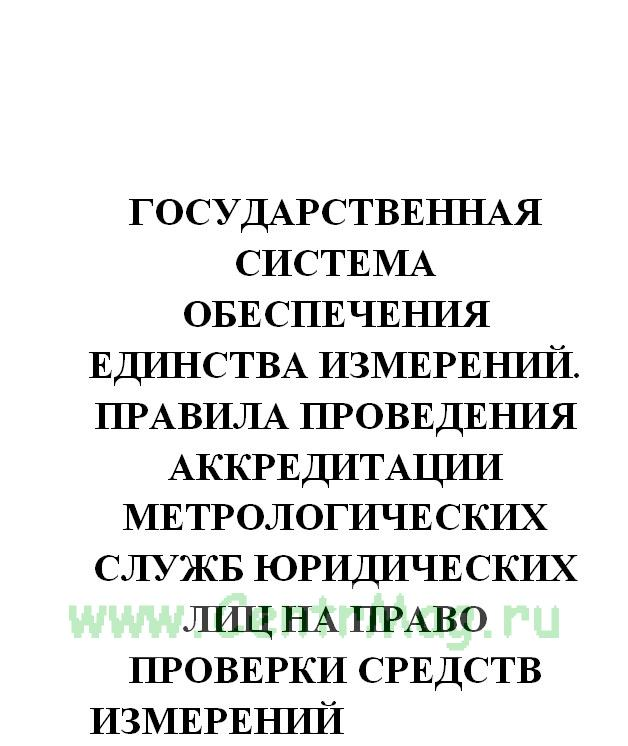 ПР 50.2.014-2002 Государственная система обеспечения единства измерений. Правила проведения аккредитации метрологических служб юридических лиц на право проверки средств измерений 2018 год. Последняя редакция