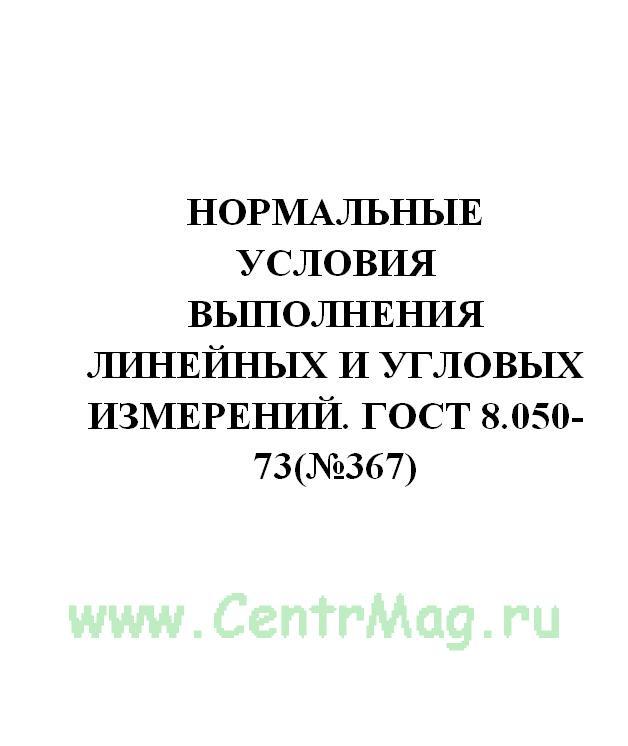 ГОСТ 8.050-73 Нормальные условия выполнения линейных и угловых измерений