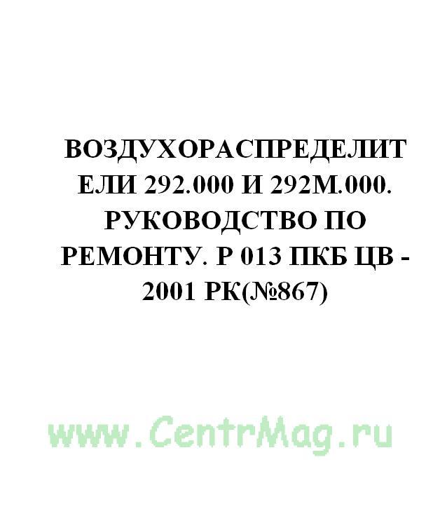Воздухораспределители 292.000 И 292М.000. Руководство по ремонту. Р 013 ПКБ ЦВ - 2001 РК(№867)