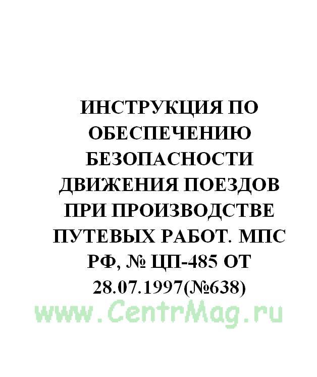 Инструкция по обеспечению безопасности движения поездов при производстве путевых работ. МПС РФ, № ЦП-485 от 28.07.1997(№638)
