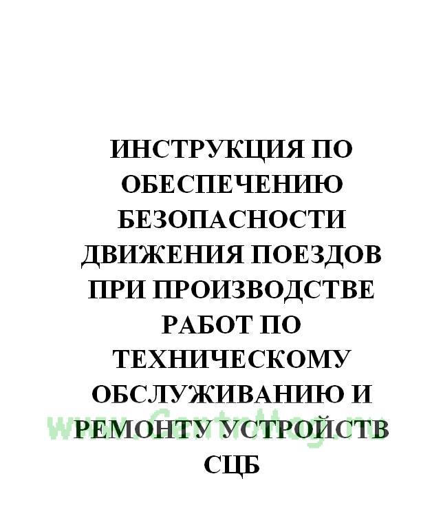 Инструкция по обеспечению безопасности движения поездов при производстве работ по техническому обслуживанию и ремонту устройств СЦБ. МПС РФ, № ЦШ-530 от 31.12.1997(№769)
