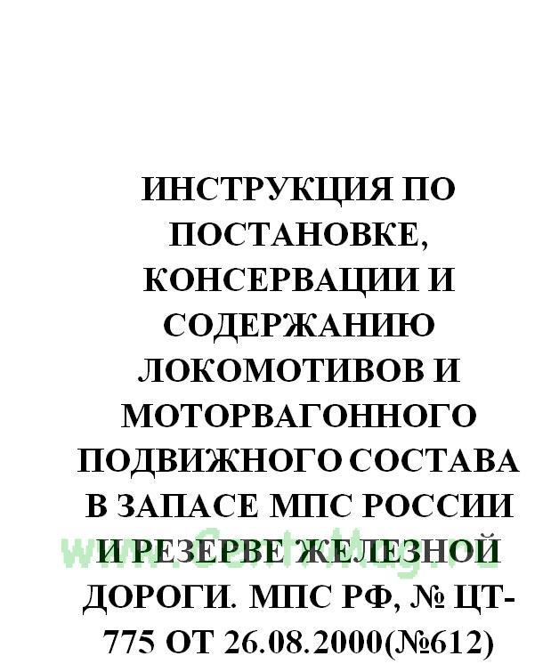 Инструкция по постановке, консервации и содержанию локомотивов и моторвагонного подвижного состава в запасе МПС России и резерве железной дороги. МПС РФ, № ЦТ-775 от 26.08.2000(№612)