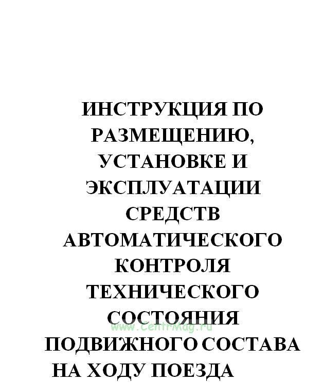 Инструкция по размещению, установке и эксплуатации средств автоматического контроля технического состояния подвижного состава на ходу поезда. МПС РФ, № ЦВ-ЦШ-453 от 30.12.1996(№597)
