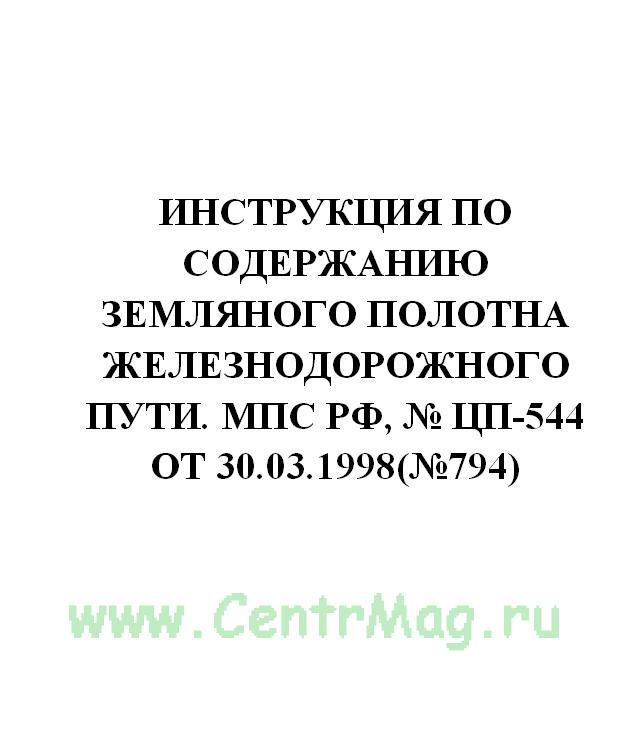 Инструкция по содержанию земляного полотна железнодорожного пути. МПС РФ, № ЦП-544 от 30.03.1998(№794)