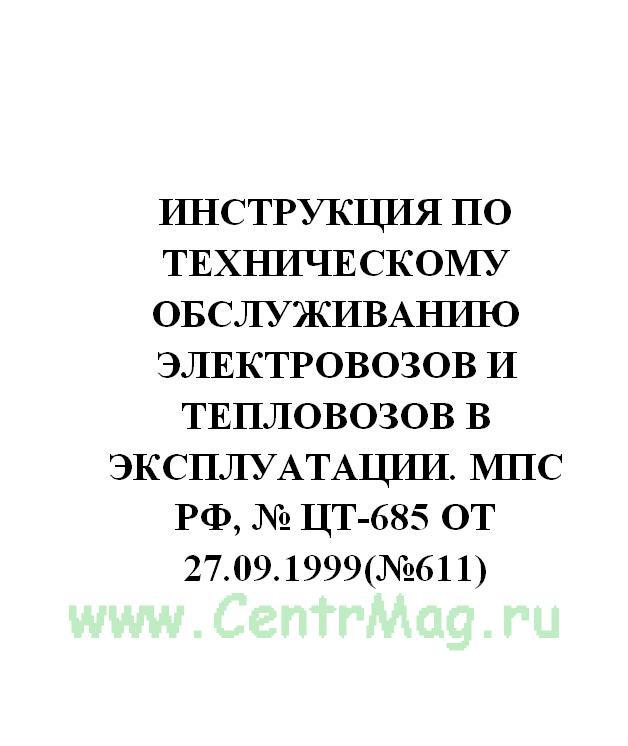 Инструкция по техническому обслуживанию электровозов и тепловозов в эксплуатации. МПС РФ, № ЦТ-685 от 27.09.1999(№611)