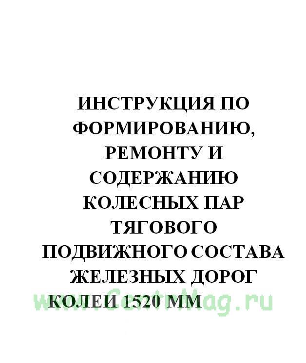 Инструкция по формированию, ремонту и содержанию колесных пар тягового подвижного состава железных дорог колеи 1520 мм (с изм. и доп., утвержденными указанием МПС РФ № К-2273у от 23.08.2000). МПС РФ, № ЦТ-329(№673)