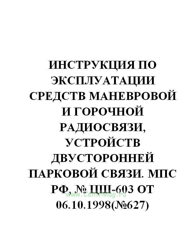 Инструкция по эксплуатации средств маневровой и горочной радиосвязи, устройств двусторонней парковой связи. МПС РФ, № ЦШ-603 от 06.10.1998(№627)