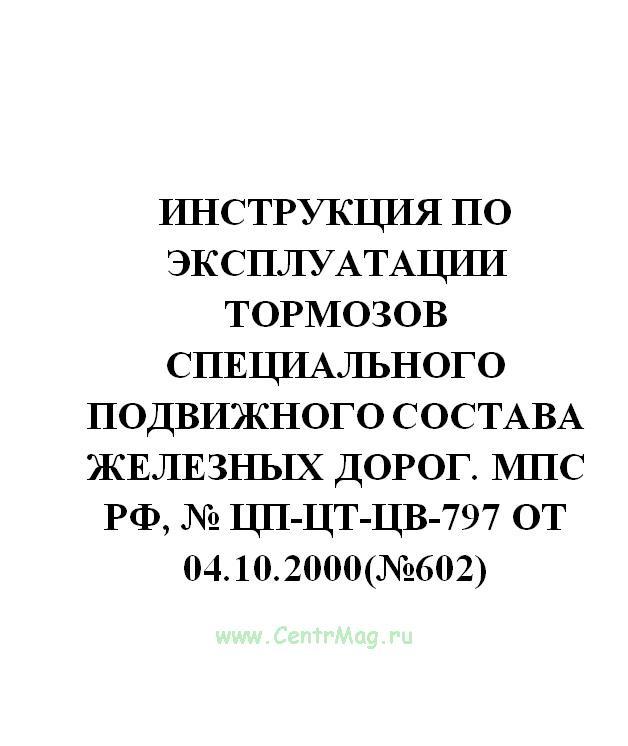 Инструкция по эксплуатации тормозов специального подвижного состава железных дорог. МПС РФ, № ЦП-ЦТ-ЦВ-797 от 04.10.2000 (№ 602)