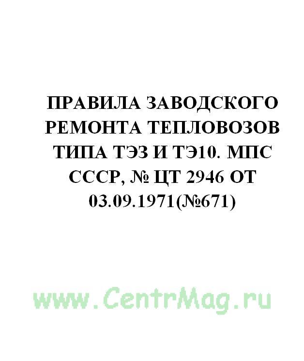 Правила заводского ремонта тепловозов типа ТЭЗ и ТЭ10. МПС СССР, № ЦТ 2946 от 03.09.1971(№671)