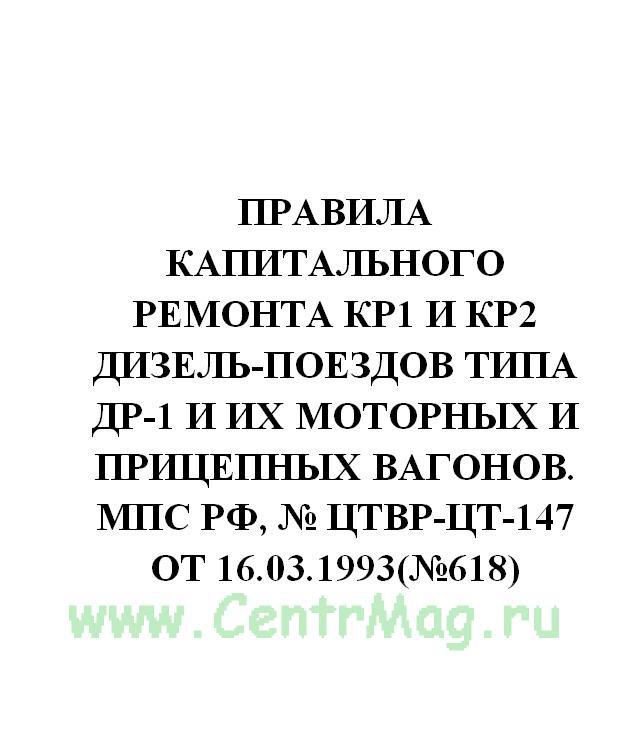 Правила капитального ремонта КР1 и КР2 дизель-поездов типа ДР-1 и их моторных и прицепных вагонов. МПС РФ, № ЦТВР-ЦТ-147 от 16.03.1993(№618)