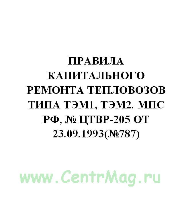 Правила капитального ремонта тепловозов типа ТЭМ1, ТЭМ2. МПС РФ, № ЦТВР-205 от 23.09.1993(№787)
