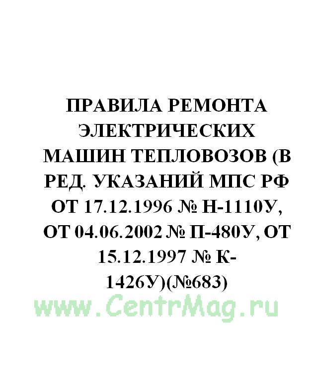 Правила ремонта электрических машин тепловозов (в ред. указаний МПС РФ от 17.12.1996 № Н-1110у, от 04.06.2002 № П-480у, от 15.12.1997 № К-1426у)(№683)