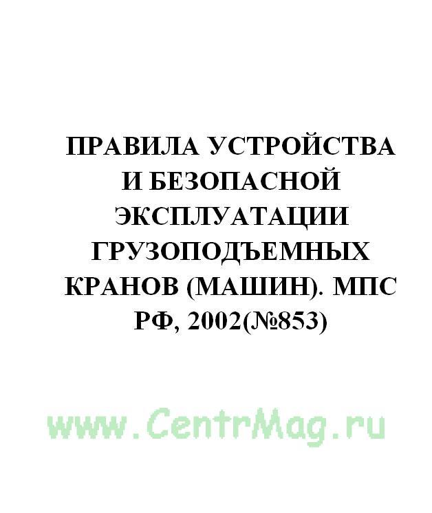 Правила устройства и безопасной эксплуатации грузоподъемных кранов (машин). МПС РФ, 2002(№853)