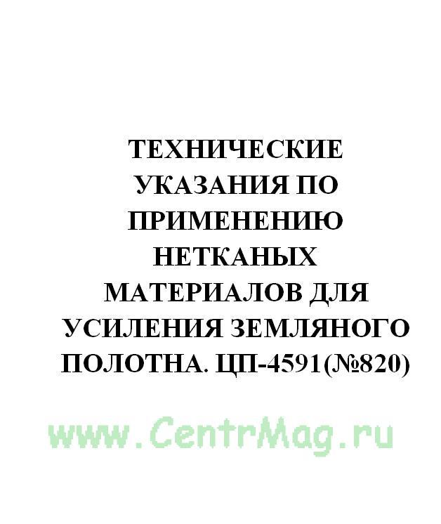 Технические указания по применению нетканых материалов для усиления земляного полотна. ЦП-4591(№820)