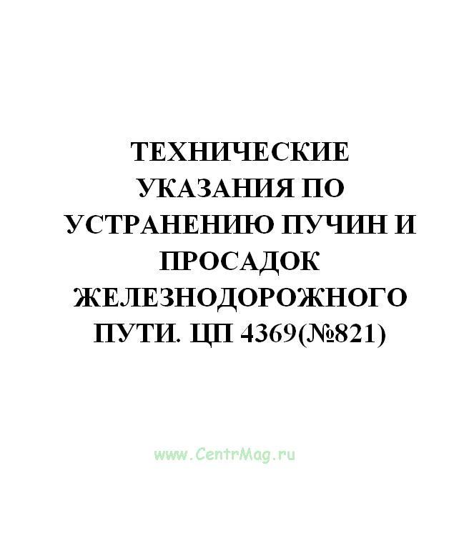 Технические указания по устранению пучин и просадок железнодорожного пути. ЦП 4369(№821)