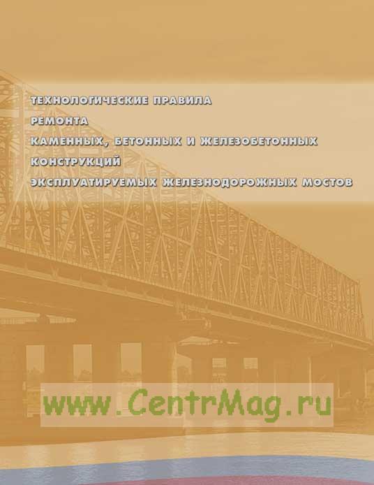 Технологические правила ремонта каменных, бетонных и железобетонных конструкций эксплуатируемых железнодорожных мостов(№713)