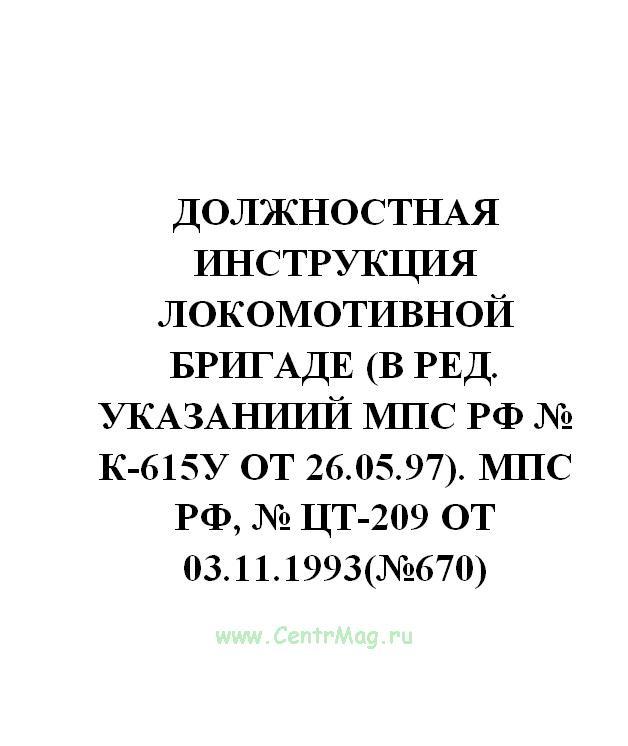Должностная инструкция локомотивной бригаде (в ред. указаниий МПС РФ № К-615у от 26.05.97). МПС РФ, № ЦТ-209 от 03.11.1993(№670)