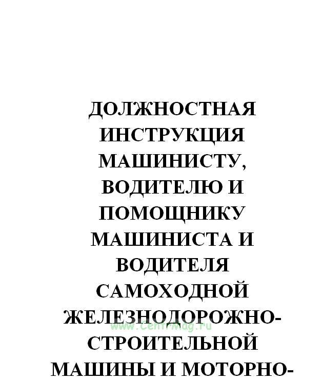 Должностные инструкции справочник