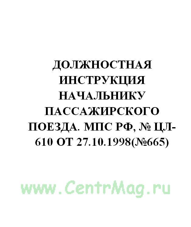 Должностная инструкция начальнику пассажирского поезда. МПС РФ, № ЦЛ-610 от 27.10.1998(№665)