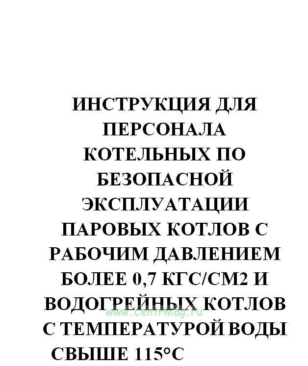 Инструкция для персонала котельных по безопасной эксплуатации паровых котлов с рабочим давлением более 0,7 кгс/см2 и водогрейных котлов с температурой воды свыше 115°С. МПС РФ, № ЦРБ-318 от 04.05.1995(№847)