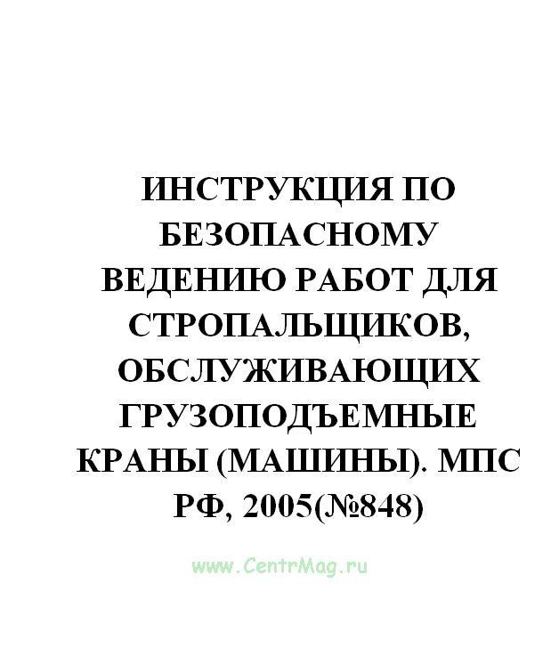 Инструкция по безопасному ведению работ для стропальщиков, обслуживающих грузоподъемные краны (машины). МПС РФ, 2005(№848)