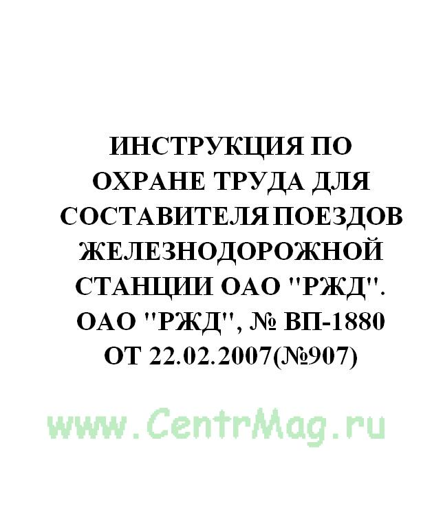 Инструкция по охране труда для составителя поездов железнодорожной станции ОАО