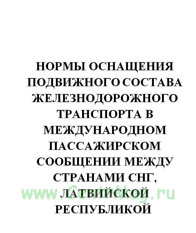 Нормы оснащения подвижного состава железнодорожного транспорта в международном пассажирском сообщении между странами СНГ, Латвийской республикой, Литовской республикой, Эстонской республикой первичными средствами пожаротушения(№537)