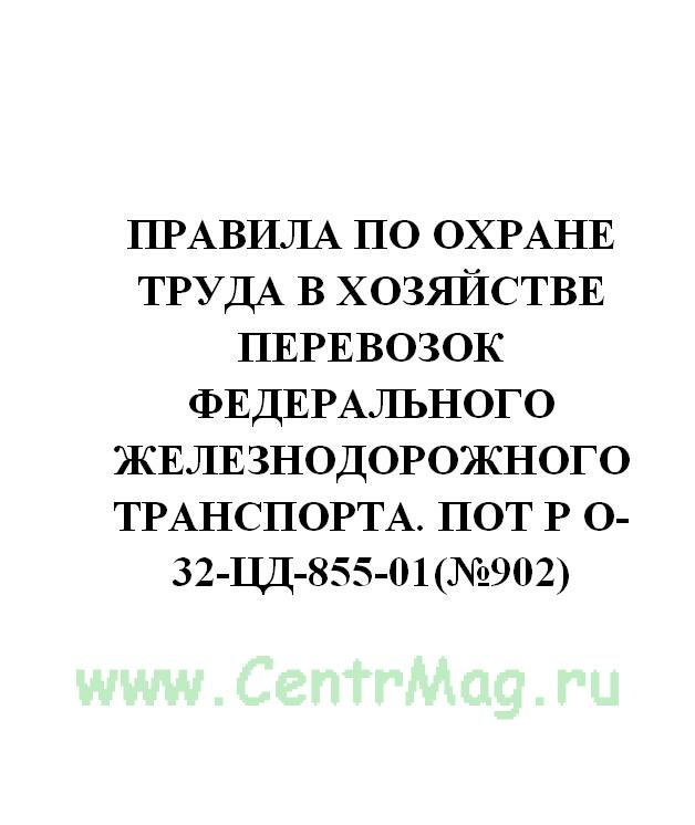 Правила по охране труда в хозяйстве перевозок федерального железнодорожного транспорта. ПОТ Р О-32-ЦД-855-01(№902)