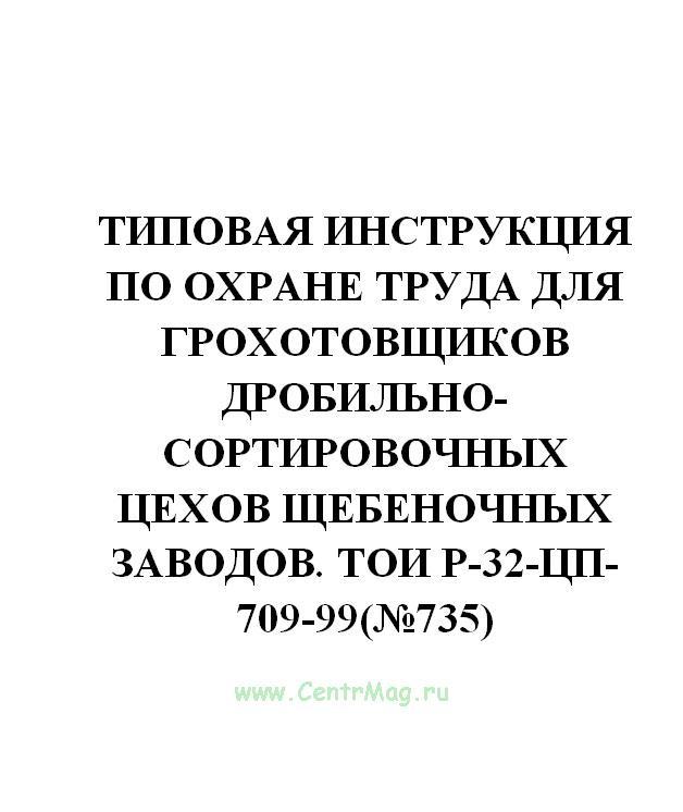 Типовая инструкция по охране труда для грохотовщиков дробильно-сортировочных цехов щебеночных заводов. ТОИ Р-32-ЦП-709-99(№735)