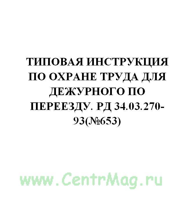 Типовая инструкция по охране труда для дежурного по переезду. РД 34.03.270-93(№653)