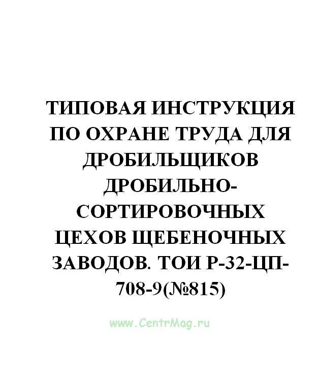 Типовая инструкция по охране труда для дробильщиков дробильно-сортировочных цехов щебеночных заводов. ТОИ Р-32-ЦП-708-9(№815)