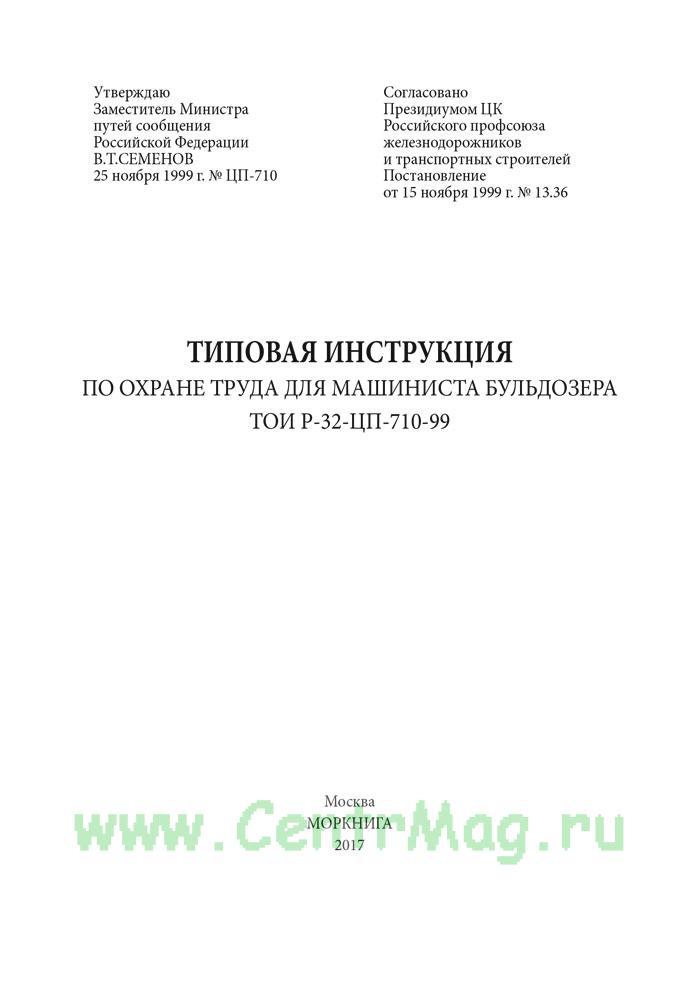 Инструкции по охране труда для машиниста конвейера