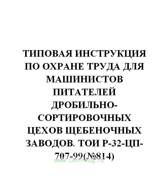 Типовая инструкция по охране труда для машинистов питателей дробильно-сортировочных цехов щебеночных заводов. ТОИ Р-32-ЦП-707-99(№814)