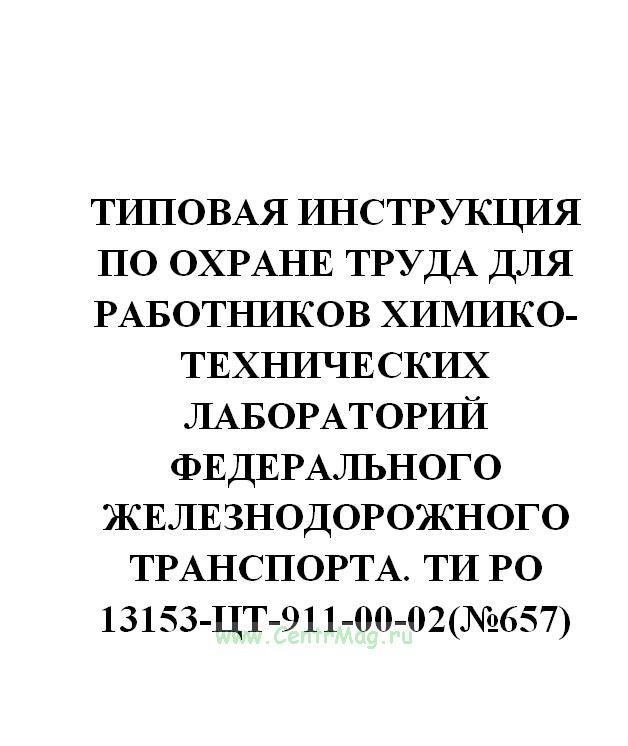 Типовая инструкция по охране труда для работников химико-технических лабораторий федерального железнодорожного транспорта. ТИ РО 13153-ЦТ-911-00-02(№657)