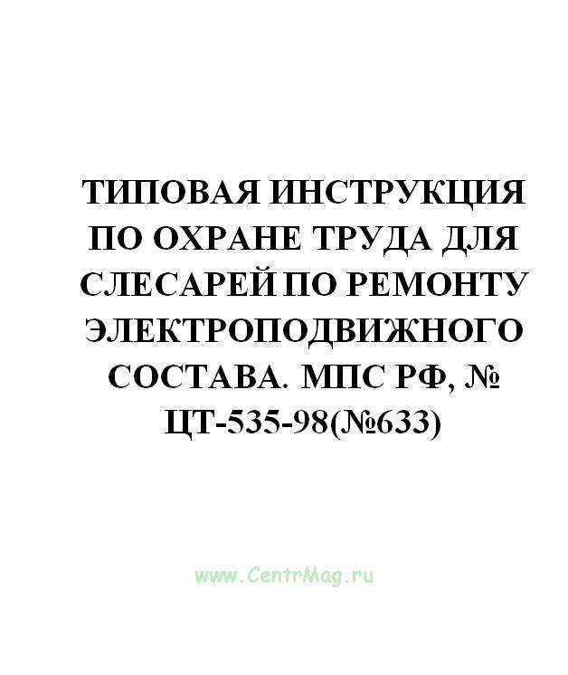 Типовая инструкция по охране труда для слесарей по ремонту электроподвижного состава. МПС РФ, № ЦТ-535-98(№633)