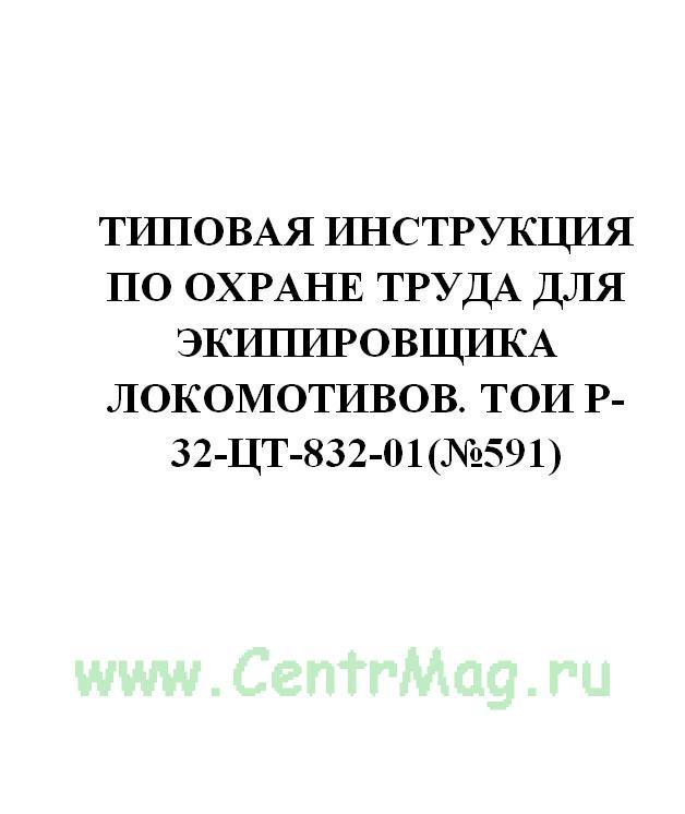 Типовая инструкция по охране труда для экипировщика локомотивов. ТОИ Р-32-ЦТ-832-01(№591)