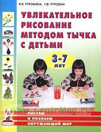 Увлекательное рисование методом тычка с детьми 3-7 лет