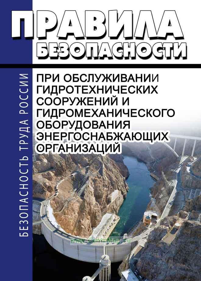 Правила безопасности при обслуживании гидротехнических сооружений и гидромеханического оборудования энергоснабжающих организаций. РД 153-34.0-03.205-2001 2017 год. Последняя редакция