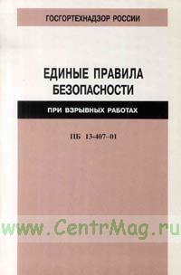 Единые правила безопасности при взрывных работах ПБ 13-407-01 (утверждено от 30 января 2001 г.)