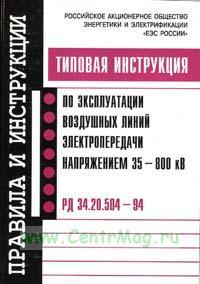 Типовая инструкция по эксплуатации воздушных линий электропередачи напряжением 35-800 кВ РД 34.20.504–94