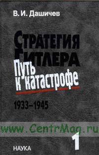 Стратегия Гитлера. Путь к катастрофе. 1933-1945. Т.1 Подготовка ко Второй мировой войне 1933-1939