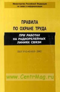 Правила по охране труда при работах на радиорелейных линиях связи. ПОТ Р О-45-010-2002 2017 год. Последняя редакция