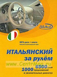 Итальянский за рулем МР3 диск+книга