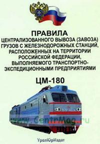 Правила централизованного вывоза (завоза) грузов с железнодорожных станций, расположенных на территории Российской Федерации, выполняемого транспортно-экспедиционными предприятиями. ЦМ-180