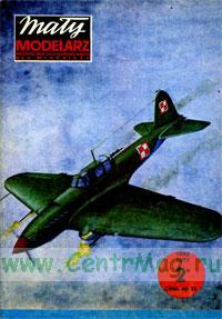 Модель-копия из бумаги самолета ИЛ-2. №2 LUTY 1983